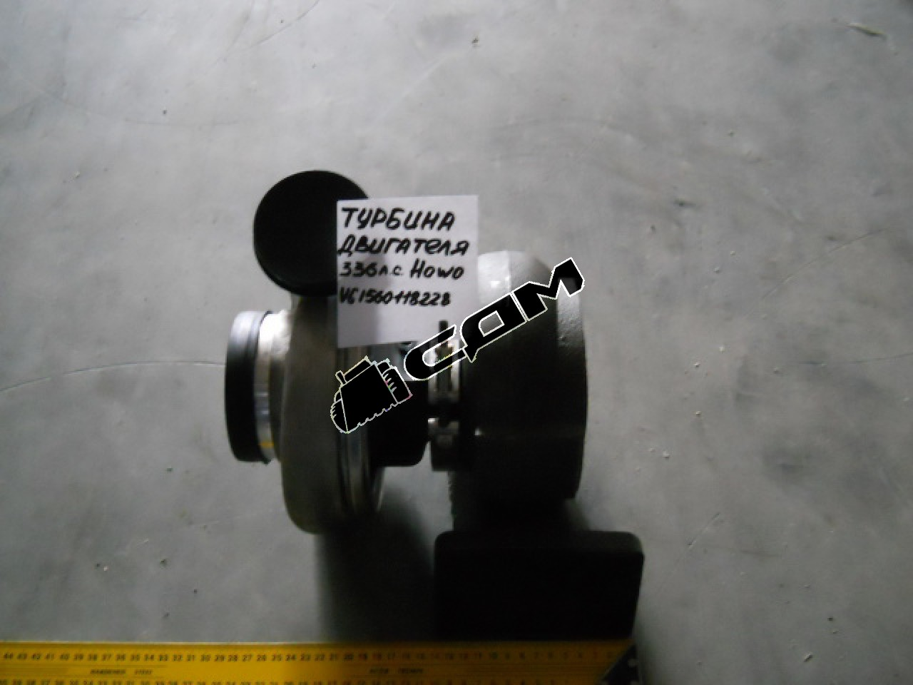 Турбина двигателя 336л.с. HOWO  VG1560118228